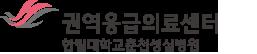 한림대학교춘천성심병원  권역응급의료센터